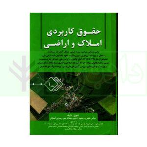 کتاب حقوق کاربردی املاک و اراضی (جلد اول) بشیری