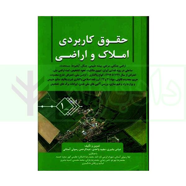 حقوق کاربردی املاک و اراضی (جلد اول) | بشیری