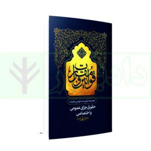 کتاب مجموعه تنقیح شده قوانین و مقررات، دفتر چهارم حقوق جزای عمومی و اختصاصی