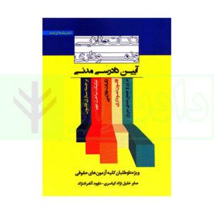 کتاب نکات طلایی و نموداری آیین دادرسی مدنی خلیل نژاد