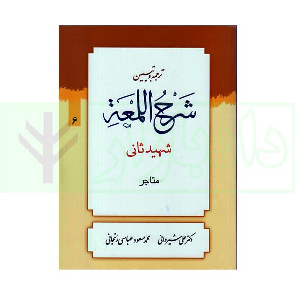 ترجمه و تبیین شرح لمعه (جلد6)   دکتر شیروانی