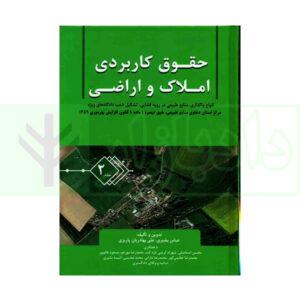 کتاب حقوق کاربردی املاک و اراضی (جلد دوم) بشیری