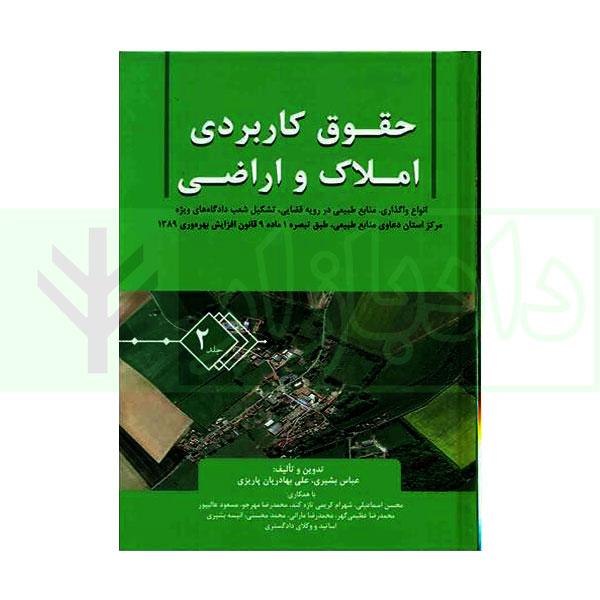 حقوق کاربردی املاک و اراضی (جلد دوم) | بشیری