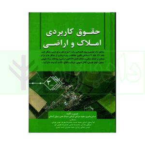 تاب حقوق کاربردی املاک و اراضی (جلد سوم) بشیری