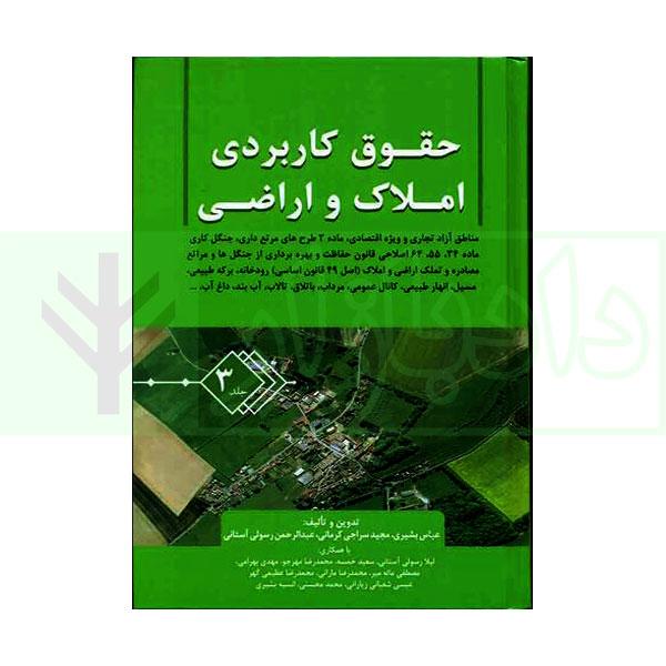 حقوق کاربردی املاک و اراضی (جلد سوم) | بشیری