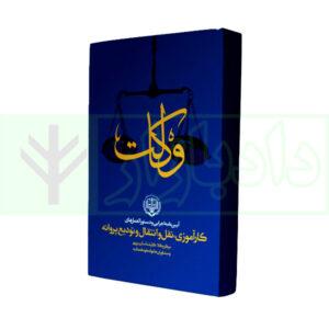 کتاب قوانین و مقررات کارشناسان رسمی دادگستری همراه با آخرین اصلاحات و الحاقات