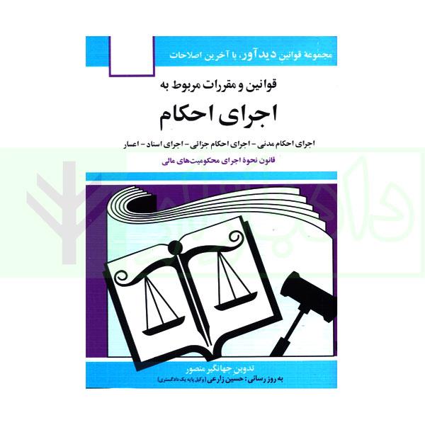 قوانین و مقررات مربوط به اجرای احکام | منصور