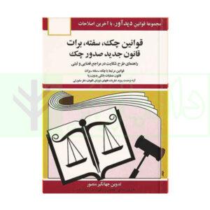 کتاب قوانین چک - سفته - برات منصور