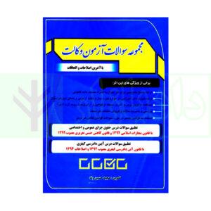 کتاب مجموعه سوالات آزمون وکالت با آخرین اصلاحات و الحاقات حسین وند