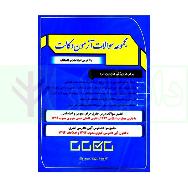 مجموعه سوالات آزمون وکالت با آخرین اصلاحات و الحاقات | حسین وند