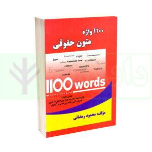 کتاب 1100 واژه متون حقوقی رمضانی