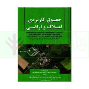 کتاب حقوق کاربردی املاک و اراضی (جلد چهارم) بشیری