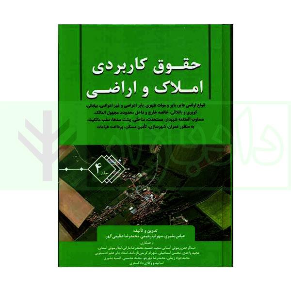 حقوق کاربردی املاک و اراضی (جلد چهارم) | بشیری