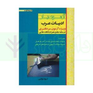 آزمون یار ادبیات عرب (ویژه آزمون سردفتری)
