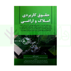 حقوق کاربردی املاک و اراضی (جلد پنجم) بشیری