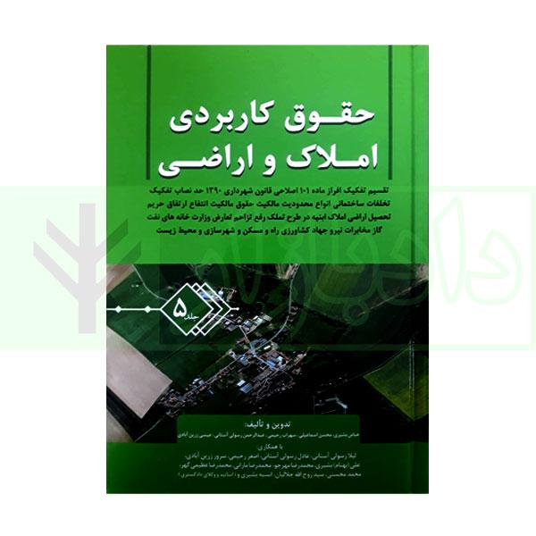حقوق کاربردی املاک و اراضی (جلد پنجم) | بشیری