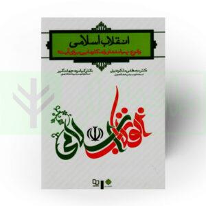 کتاب انقلاب اسلامی وقوع ،پیامدها و راهکارهایی برای آینده دکتر ملکوتیان - دکتر جهانگیر