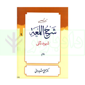 کتاب ترجمه و تبیین لمعه (جلد9) دکتر شیروانی