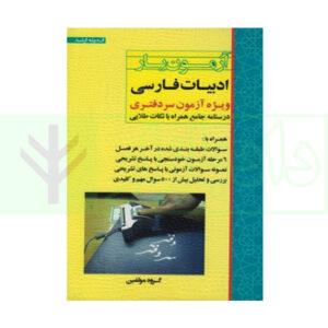 کتاب آزمون یار ادبیات فارسی (ویژه آزمون سردفتری)