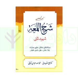 کتاب ترجمه و تبیین لمعه (جلد10) دکتر شیروانی