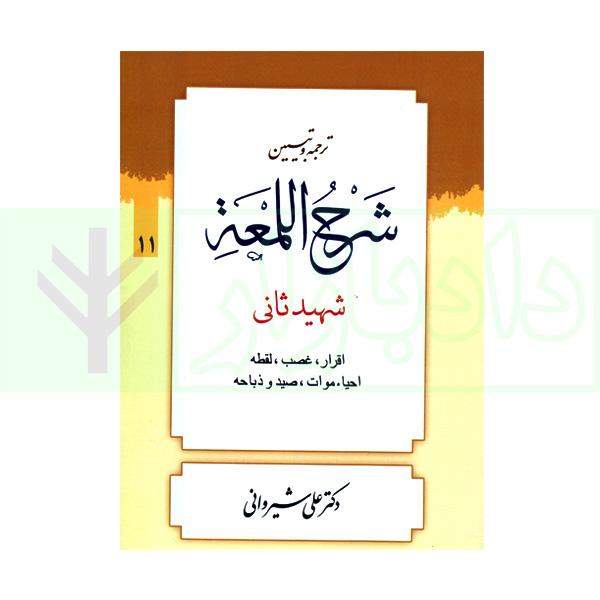کتاب ترجمه و تبیین لمعه (جلد11) دکتر شیروانی