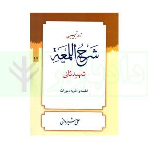 کتاب ترجمه و تبیین لمعه (جلد12) دکتر شیروانی