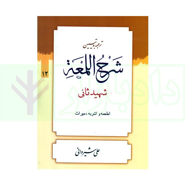 ترجمه و تبیین لمعه (جلد12)   دکتر شیروانی
