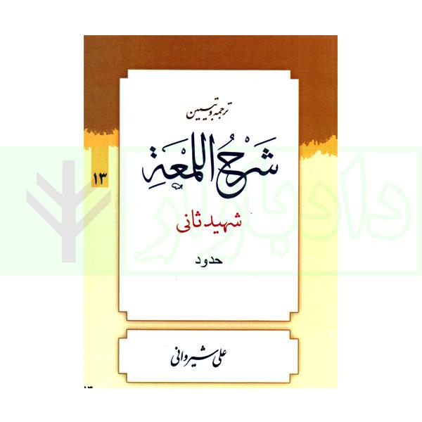 ترجمه و تبیین لمعه (جلد13)   دکتر شیروانی