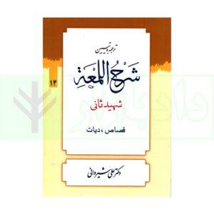 کتاب ترجمه و تبیین لمعه (جلد14) دکتر شیروانی
