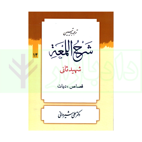 ترجمه و تبیین لمعه (جلد14)   دکتر شیروانی