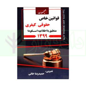 کتاب مجموعه قوانین خاص حقوقی -کیفری منطبق با اطلاعیه اسکودا 1399
