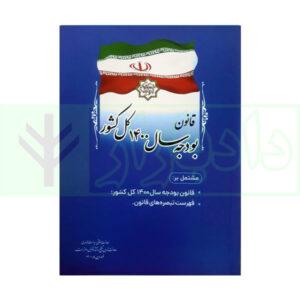 کتاب قانون بودجه سال 1400 کل کشور