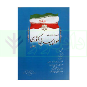 کتاب مجموعه قوانین و مقررات هواپیمایی کشوری - جلد اول
