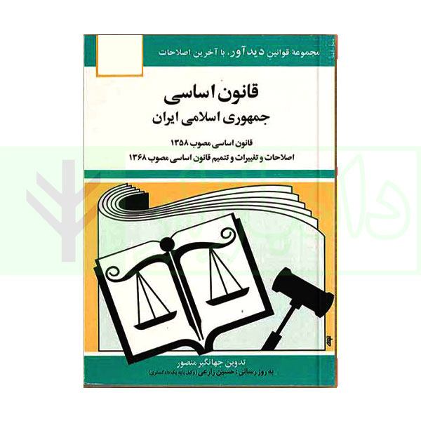 قانون اساسی جمهوری اسلامی ايران  | منصور