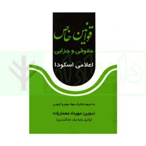 کتاب قوانین خاص حقوقی و جزایی اعلامی اسکودا معمارزاده