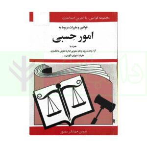 کتاب قوانین و مقررات مربوط به امور حسبی منصور