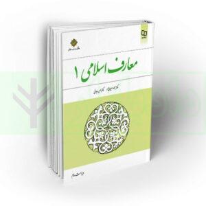 کتاب معارف اسلامی 1 سعیدی مهر