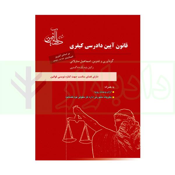 قانون آیین دادرسی کیفری | ساولانی