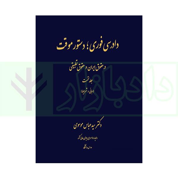 دادرسی فوری، دستور موقت در حقوق ایران و حقوق تطبیقی-جلد اول   دکتر موسوی