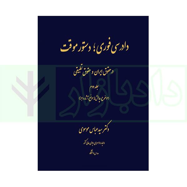 دادرسی فوری، دستور موقت در حقوق ایران و حقوق تطبیقی-جلد دوم   دکتر موسوی