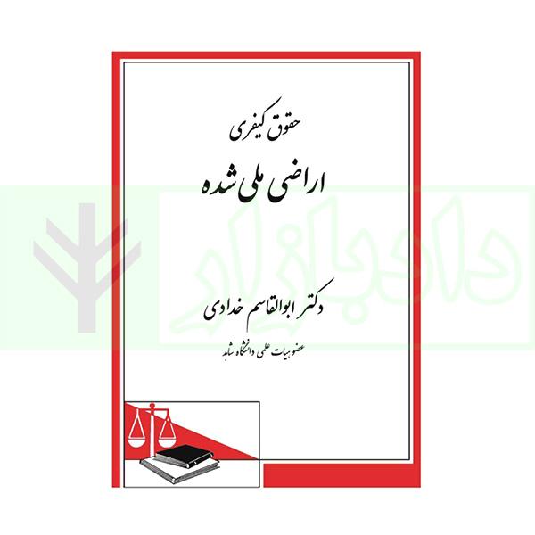 حقوق کیفری اراضی ملی شده   دکتر خدادی