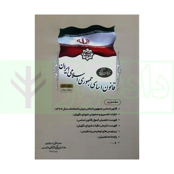 مجموعه تنقیحی قانون اساسی جمهوری اسلامی ایران | معاونت حقوقی ریاست جمهوری