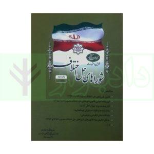 کتاب مجموعه تنقیحی قوانین و مقررات شوراهای حل اختلاف