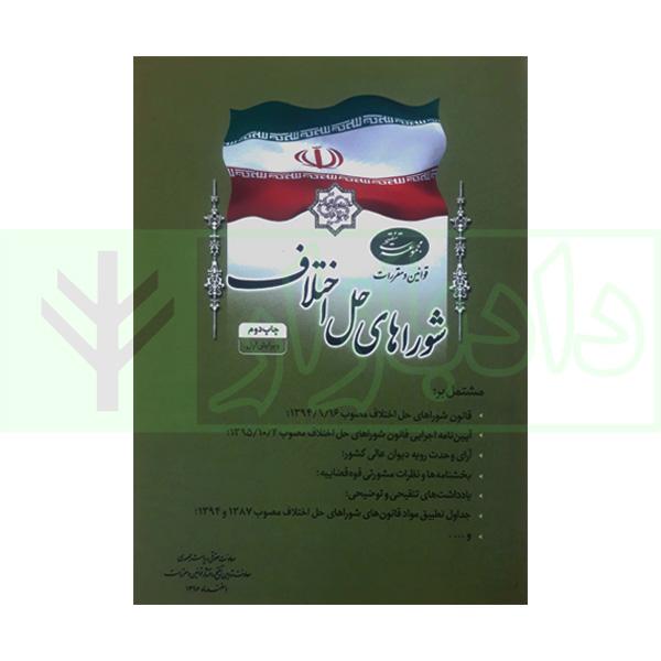 مجموعه تنقیحی قوانین و مقررات شوراهای حل اختلاف | معاونت حقوقی ریاست جمهوری