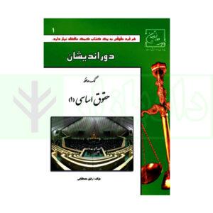 کتاب کمک حافظه حقوق اساسی 1