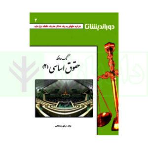 کتاب کمک حافظه حقوق اساسی 2