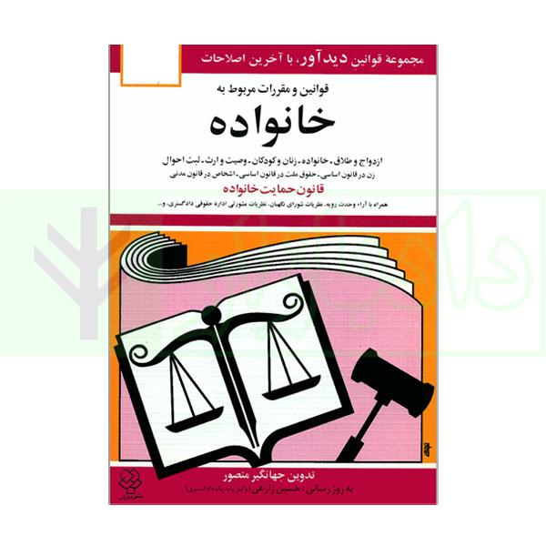 قوانين و مقررات مربوط به خانواده | منصور