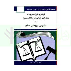کتاب قوانین و مقررات مربوط به مجازات جرایم نیروهای مسلح و دادرسی نیروهای مسلح منصور