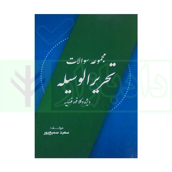 مجموعه سوالات تحریرالوسیله (ویژه وکلا قوه قضاییه) | سمیع پور