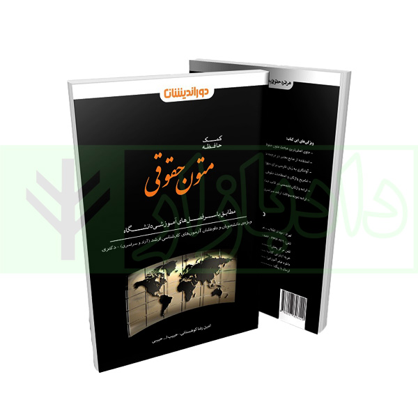 کمک حافظه متون حقوقی | کوهستانی